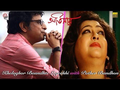 Khelaghor Baandhte Legechhi with Pother Badhon | Abhisaar | Rupankar , Raya Bhattacharya |