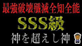 最強の神5選 thumbnail