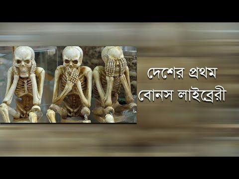 দেশের প্রথম 'বোনস লাইব্রেরি' | The country's first Bones Library | Cine Bangla News