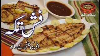 FISH TIKKA, B.B.Q Fish Tikka, فش تکہ بار بی کیو Best Food for Winter (Punjabi Kitchen)