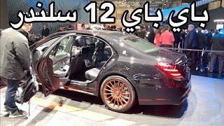 اخر  ١٣٠ سياره من مرسيدس بنسخه خاصه  S 65 AMG  خلاص باي باي ١٢ سلندر