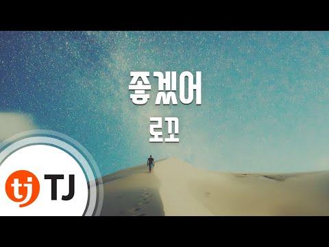 [TJ노래방] 좋겠어 - 로꼬(Feat.그레이)(Loco) / TJ Karaoke