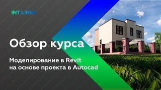 Обзор курса Моделирование в Revit на основе проекта в Autocad