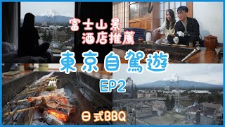 東京之旅#2 自駕遊 - 富士山景酒店 (超大富士山 、性價比超高)、山梨縣日式燒烤   VF Memoir