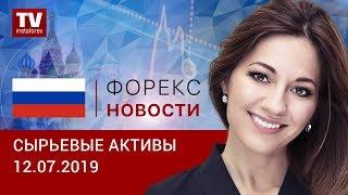 InstaForex tv news: 12.07.2019: Котировки нефти - на высоких уровнях. Курс рубля растет (Brent, RUB, USD)