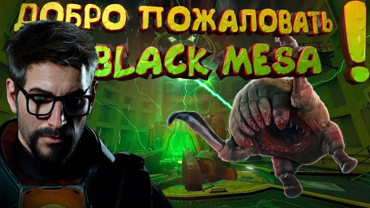 Half-Life: BLACK MESA | Фримен снова в деле! | (БАГИ \ ПРИКОЛЫ \ ФЕЙЛЫ)