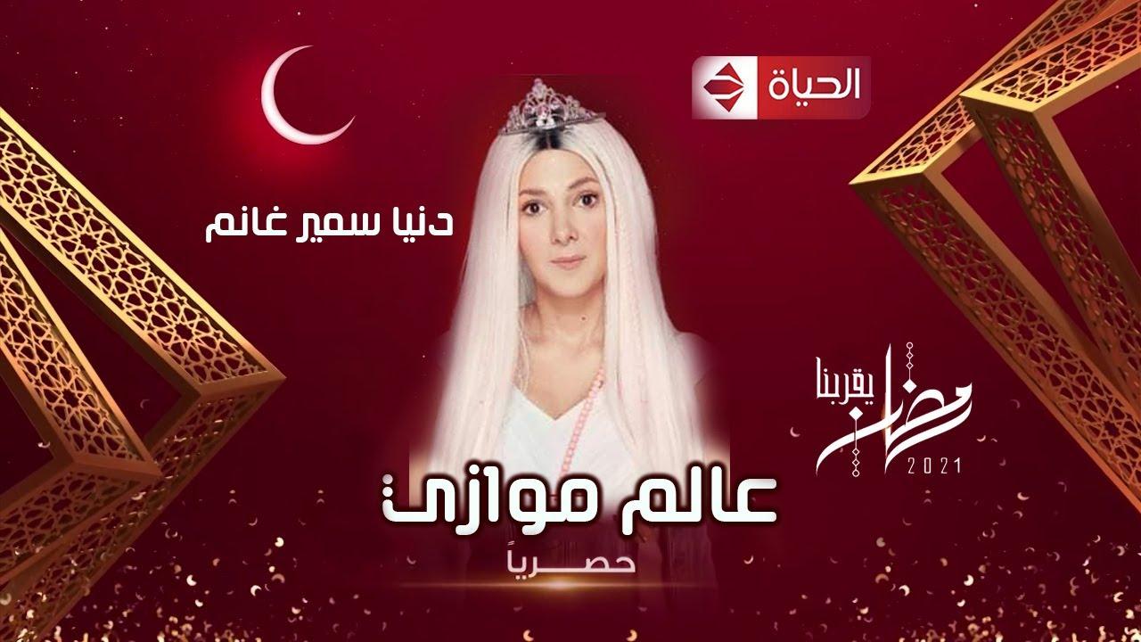 التفاصيل الكاملة مسلسل عالم موازي دنيا سمير غانم وقناة العرض رمضان 2021 Youtube