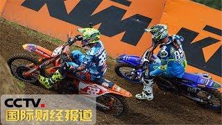 [国际财经报道]世界摩托车越野锦标赛意大利站精彩瞬间| CCTV财经