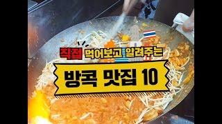 [태국여행] 직접 가본 태국 방콕 맛집 10곳 (Bes…