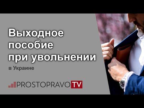 Выходное пособие при увольнении в Украине