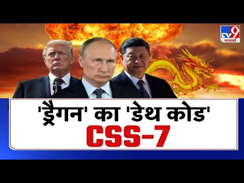 China ने बनाई Atom Bomb Proof Tunnel, Dragon का 'Death Code' CSS-7...Beijing टू Moscow No Hope !