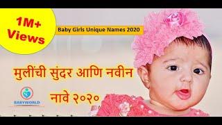 कधीही न ऐकलेली मुलींची अतिशय सुंदर नावे | Modern And Uniques Baby Girl Names