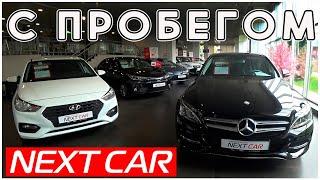 Next Car  Авто с Пробегом Астана Моторс