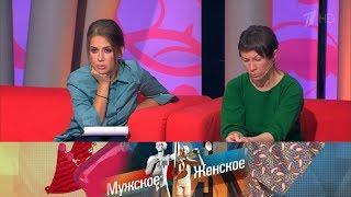 Мужское / Женское - В Вологде-где… Выпуск от 20.11.2018