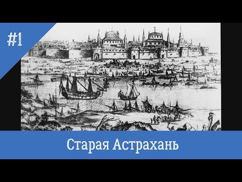 Старая Астрахань. Часть 1