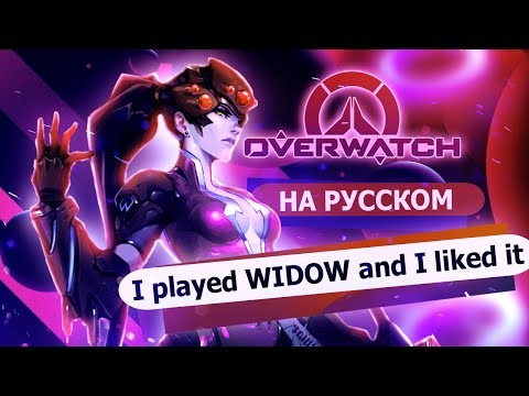 "Играл Вдовой - OVERWATCH Parody (""I Played Widow And I Liked It"") RUSSIAN"