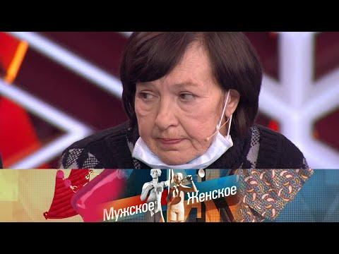 Почти не осталось надежды. Мужское / Женское. Выпуск от 12.05.2020