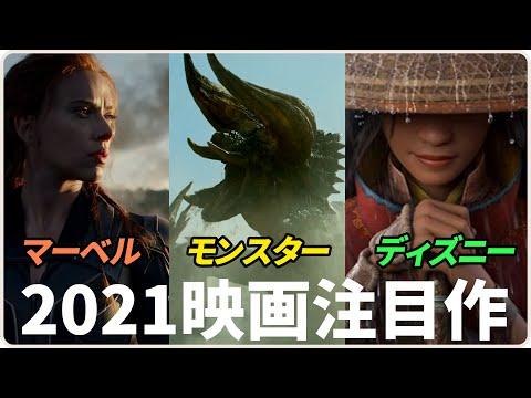 あけおめ!2021年 公開予定映画 注目作 集!