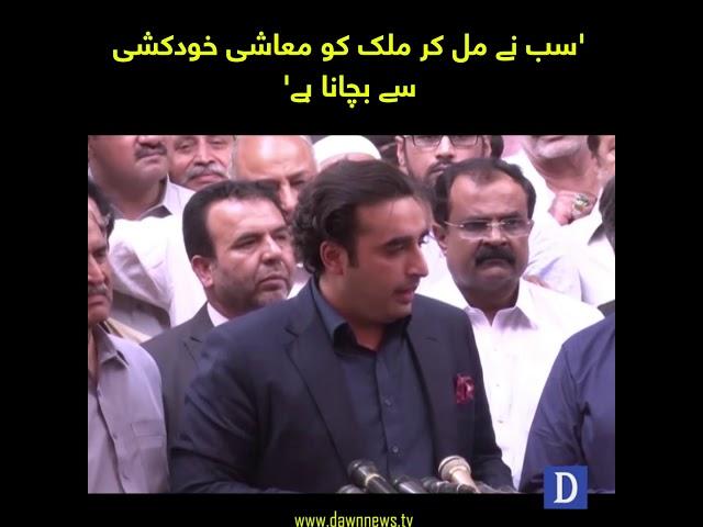 Sab ne mil kar mulk ko muashi khudkushi se bachana ha,Bilawal Bhutto