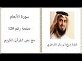 القرآن الكريم - صفحة رقم 128 - سورة الأنعام - تلاوة شيخ أبو بكر الشاطري