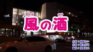 「風の酒」上杉香緒里 カラオケ 2019年3月20日発売