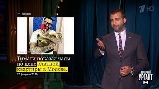 О часах Тимати за 100 млн рублей, пенсии Анастасии Волочковой и голе Смолова мадридскому