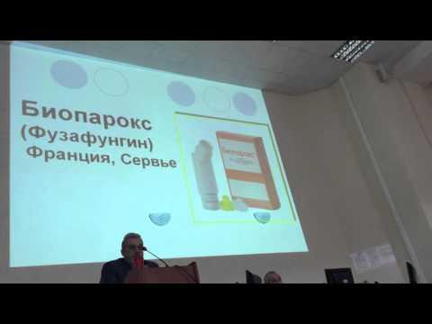 видео: Конференция СГМУ им Разумовского биопарокс эреспал часть 1