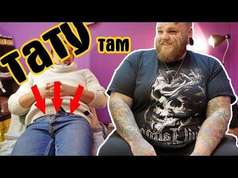 ТАТУ на интимном месте | интимная ТАТУИРОВКА - Познавательные и прикольные видеоролики
