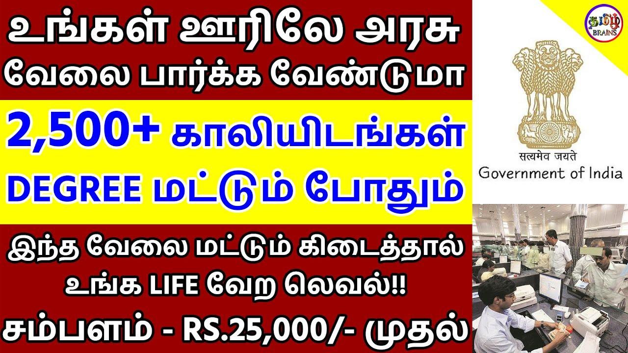நீண்ட நாள் எதிர்பார்த்த CLERK வேலைவாய்ப்பு வந்தாச்சு Clerk Jobs Govt Jobs For Degree | Tamil Brains