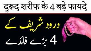 Gambar cover 4 Facts Of Darood Sharif | Benefits | Darood Ki Fazilat | Charagh Jannat