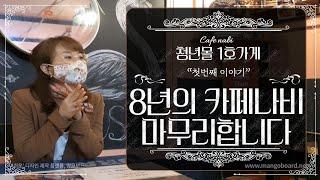 [더시기 자영업자 창업시리즈7탄] 남부시장 청년몰 카페…