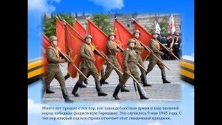 Презентация Великая Отечественная Война