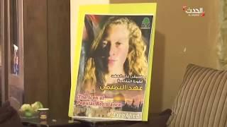 #عهد_التميمي ستمثل أمام محكمة عسكرية إسرائيلية