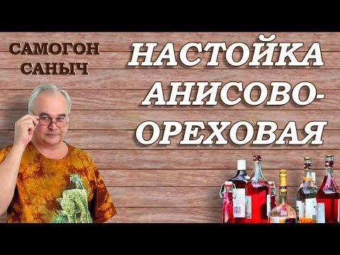 Настойка анисово-ореховая / Рецепты настоек / Самогон Саныч