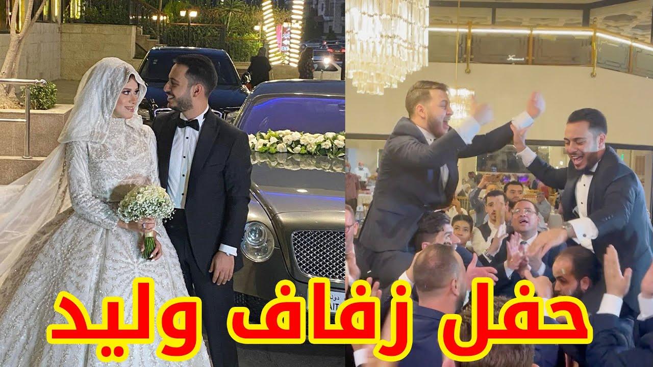 حفل زفاف وليد مقداد