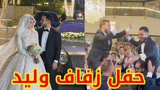أحلى اللحظات في حفل زفاف وليد ونور   زفة عريس