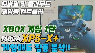 리뷰 엑스박스용 게임 패드 MOGA XP5-X+ 사용해…