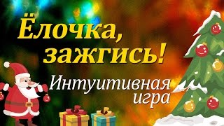 Внутренний голос. Новогодние праздники. 17 декабря 2015