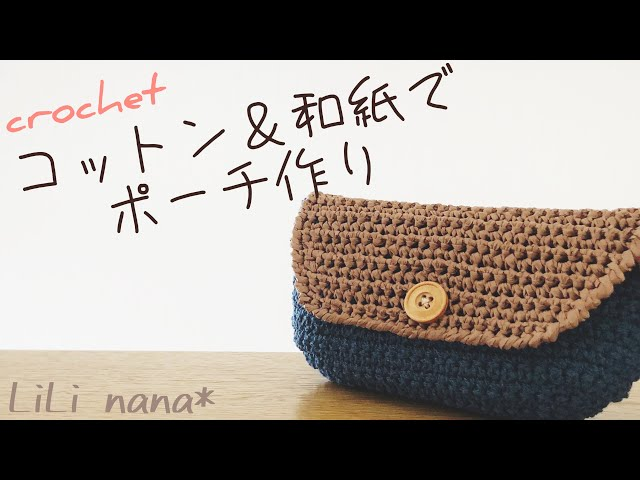 コットン糸&和紙の糸でポーチ作り♪【かぎ針編み】crochet