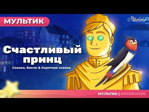 Принц и ласточка мультфильм