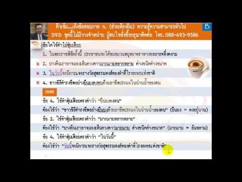 ติวท้องถิ่น - เก็งข้อสอบ ภาค ก ชุด B - ภาษาไทย 05