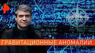 Гравитационные аномалии. НИИ РЕН ТВ (19.08.2019).