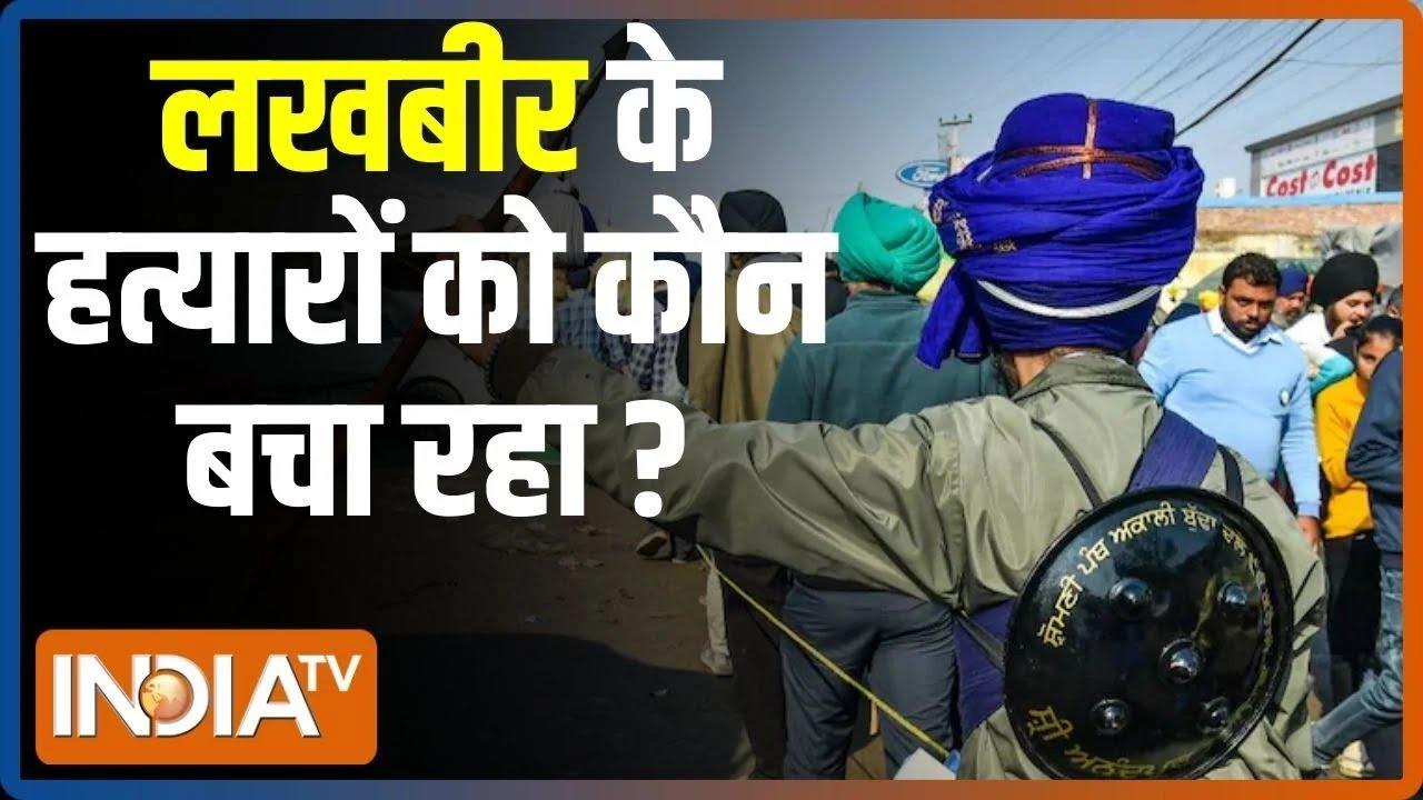 Download Singhu Border पर लखबीर के हत्यारों को कौन बचा रहा है? जानिए इसकी Haqiqat   Lakhbir Murder Case