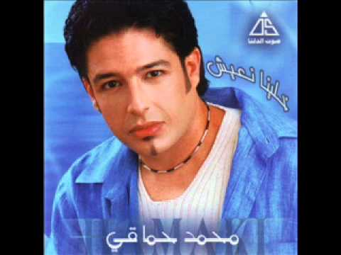 Mohamed Hamaki All Albums and Songs