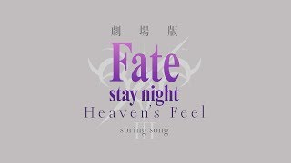 http://www.fate-sn.com/ 劇場版「Fate/stay night [Heaven's Feel]」Ⅲ.spring song 2020年 春 公開 それでも歩く、新たな春のその先へ。 第1弾特典付き全国共通前...