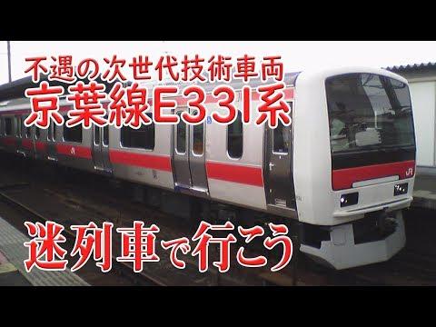 【迷列車で行こう】#46 不遇の次世代技術車両 京葉線E331系 ~先進技術を数多く採用するが、それが仇となり…~
