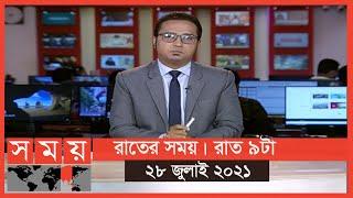 রাতের সময় | রাত ৯টা | ২৮ জুলাই ২০২১ | Somoy tv bulletin 9pm | Latest Bangladeshi News