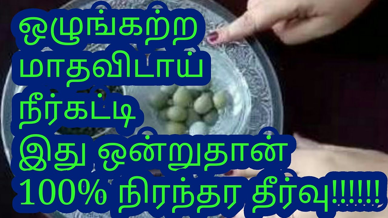 Irregular Periods100 Remedy Tamil Get Period In 2 Days Mensus Pcod