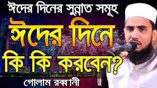 ঈদের দিনে কি কি করবেন? Golam Rabbani Waz eid mubarak 2019 Bangla Waz 2019
