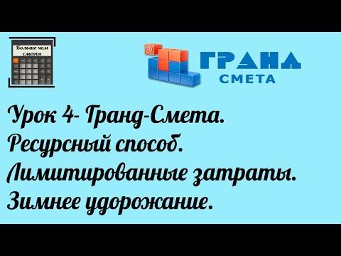 ГРАНД-Смета Севастополь, Крым, ТЕРы, ФЕРы, индексы